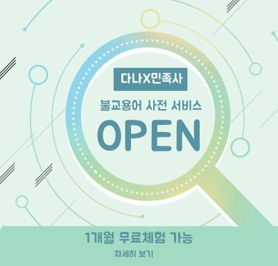 Event | 불교사전API 서비스 오픈기념 1개월 무료체험이벤트